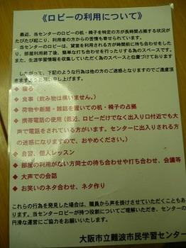 注意書き大阪バージョン.jpg